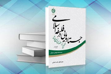 جستارهایی در فلسفه اسلامی
