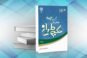 مجموعه مقالات حکیم طهران جلد دوم