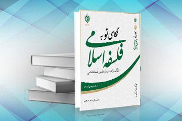 نگاهی نو به فلسفه اسلامی
